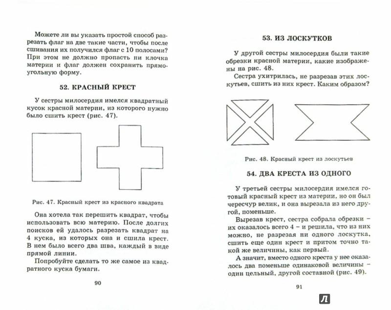 Иллюстрация 1 из 9 для 101 головоломка - Яков Перельман   Лабиринт - книги. Источник: Лабиринт