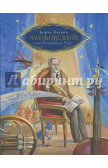Чайковский, или Волшебное перо борис евсеев чайковский или волшебное перо