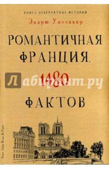 Книга невероятных. Романтичная Франция. 1480 фактов