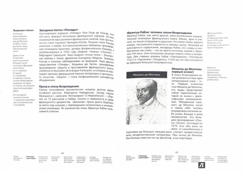 Иллюстрация 1 из 26 для Книга невероятных. Романтичная Франция. 1480 фактов - Эндрю Уиттакер | Лабиринт - книги. Источник: Лабиринт