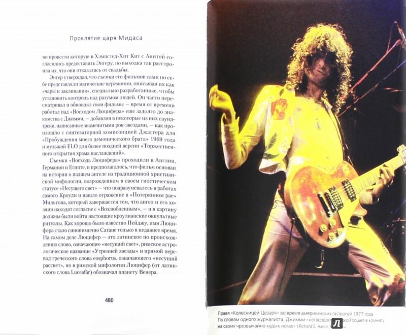 Иллюстрация 1 из 13 для Led Zeppelin. Когда титаны ступали по земле - Мик Уолл   Лабиринт - книги. Источник: Лабиринт