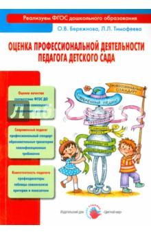 Оценка профессиональной деятельности педагога детского сада