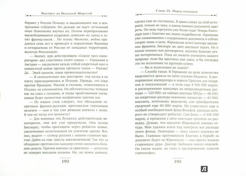 Иллюстрация 1 из 8 для Выстрел на Большой Морской - Николай Свечин | Лабиринт - книги. Источник: Лабиринт