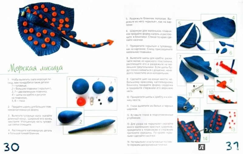Иллюстрация 1 из 32 для Рыбки, крабики, осьминожки и другие обитатели моря из пластилина - Мария Макаренко | Лабиринт - книги. Источник: Лабиринт