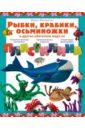 Макаренко Мария Константиновна Рыбки, крабики, осьминожки и другие обитатели моря из пластилина