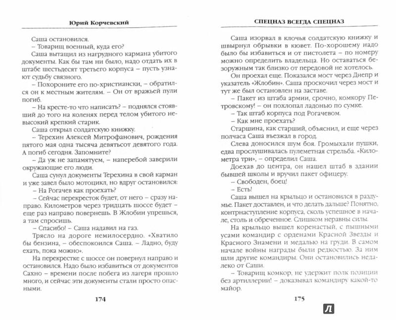 Иллюстрация 1 из 8 для Спецназ всегда Спецназ. Прорыв диверсанта - Юрий Корчевский | Лабиринт - книги. Источник: Лабиринт