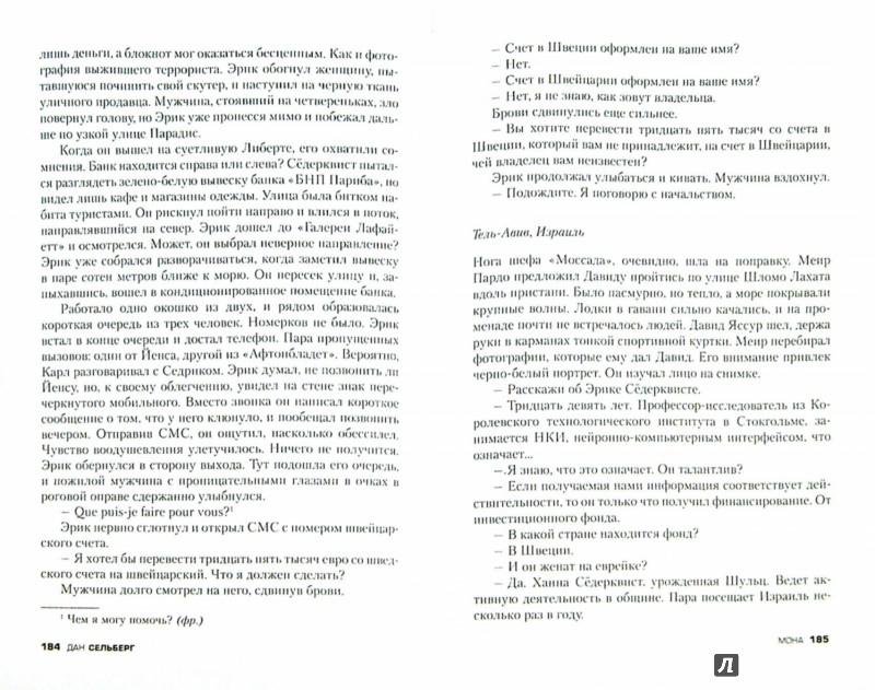 Иллюстрация 1 из 16 для Мона - Дан Сельберг | Лабиринт - книги. Источник: Лабиринт