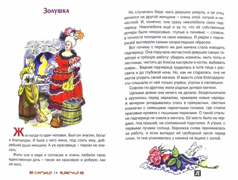 Иллюстрация 1 из 11 для Страна сказок | Лабиринт - книги. Источник: Лабиринт