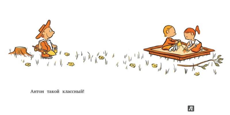 Иллюстрация 1 из 12 для Антон и девочки - Оле Кёнекке | Лабиринт - книги. Источник: Лабиринт
