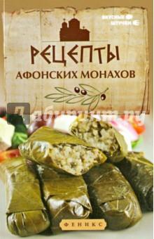Рецепты афонских монахов олег ольхов рыба морепродукты на вашем столе