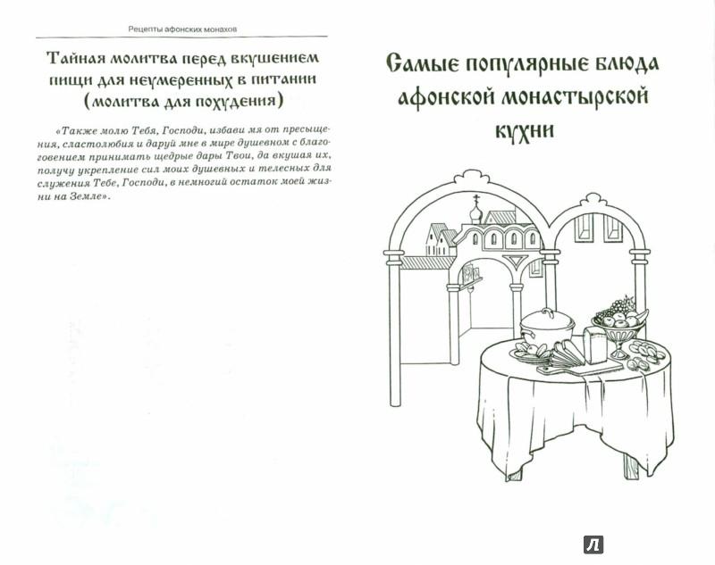 Иллюстрация 1 из 8 для Рецепты афонских монахов - Ярослав Богушевский | Лабиринт - книги. Источник: Лабиринт