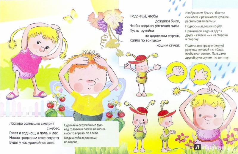 Иллюстрация 1 из 16 для Что я выращу в саду - Ольга Александрова | Лабиринт - книги. Источник: Лабиринт
