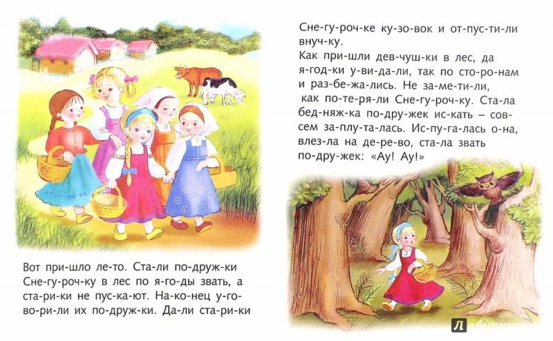 Иллюстрация 1 из 18 для Снегурочка - Марина Кузьмина | Лабиринт - книги. Источник: Лабиринт