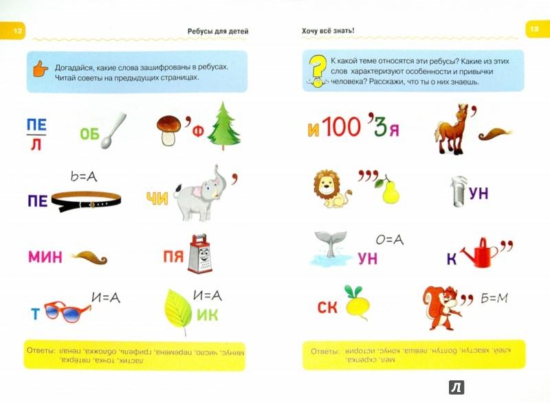 Иллюстрация 1 из 13 для Ребусы для детей. Хочу все знать! - Елена Мишакова | Лабиринт - книги. Источник: Лабиринт