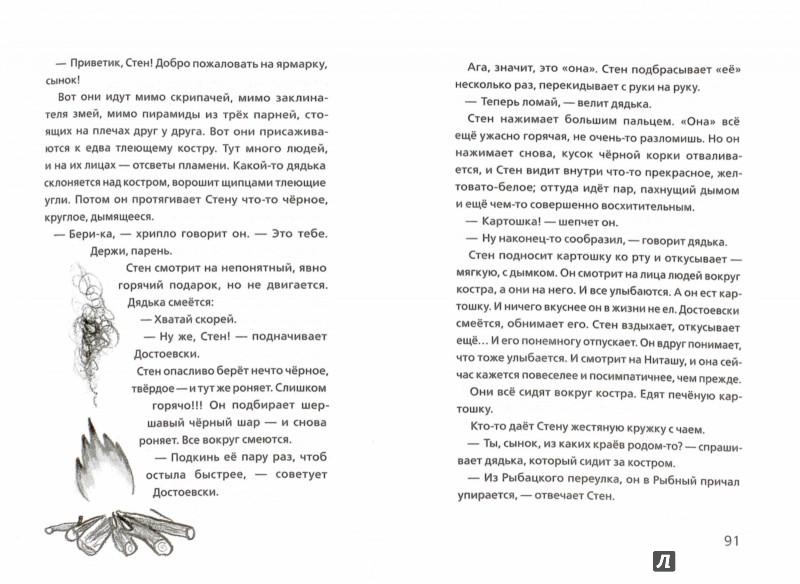 Иллюстрация 1 из 25 для Мальчик, который плавал с пираньями - Дэвид Алмонд | Лабиринт - книги. Источник: Лабиринт