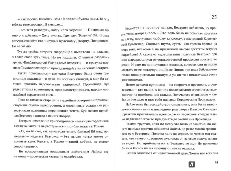 Иллюстрация 1 из 14 для Куклоиды - Мальчуженко, Мальчуженко | Лабиринт - книги. Источник: Лабиринт