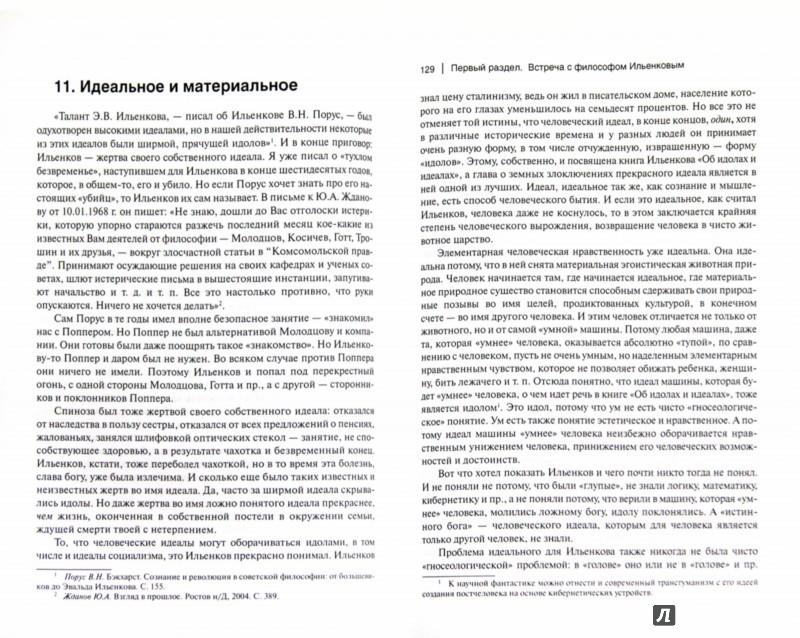 Иллюстрация 1 из 5 для Э.В. Ильенков. Жить философией - Сергей Мареев | Лабиринт - книги. Источник: Лабиринт