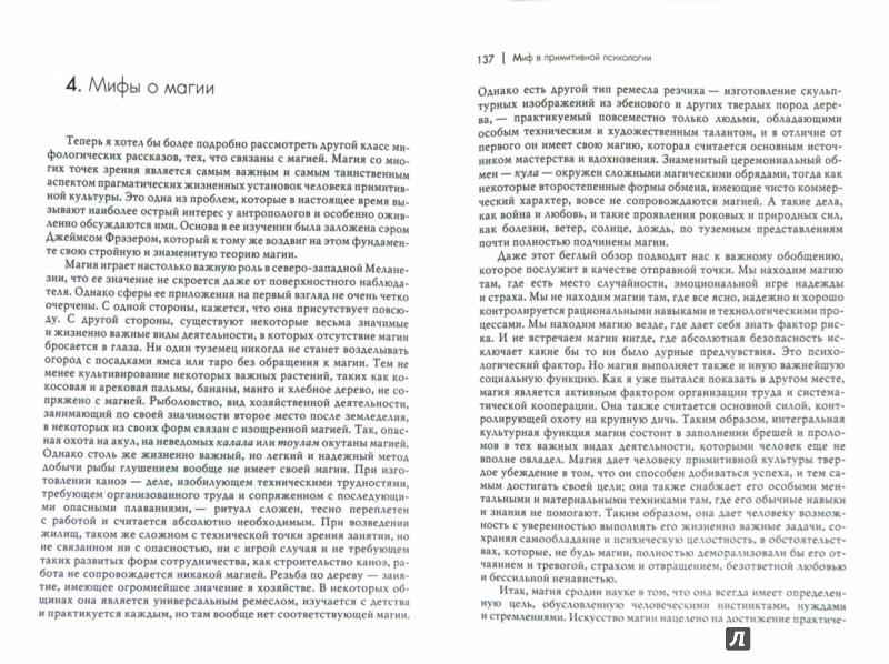 Иллюстрация 1 из 34 для Магия, наука и религия - Бронислав Малиновский | Лабиринт - книги. Источник: Лабиринт