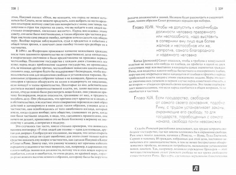 Иллюстрация 1 из 29 для Государь - Никколо Макиавелли | Лабиринт - книги. Источник: Лабиринт