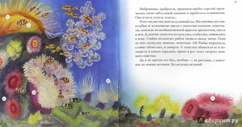 Иллюстрация 1 из 16 для Приключения принцессы-рыбки - Инна Гамазкова | Лабиринт - книги. Источник: Лабиринт