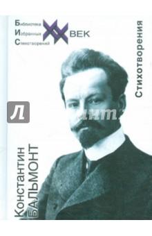 Бальмонт Константин Дмитриевич » Стихотворения
