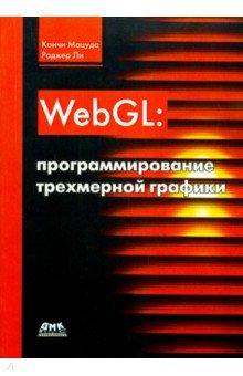 WebGL. Программирование трехмерной графики мацуда к webgl программирование трехмерной графики