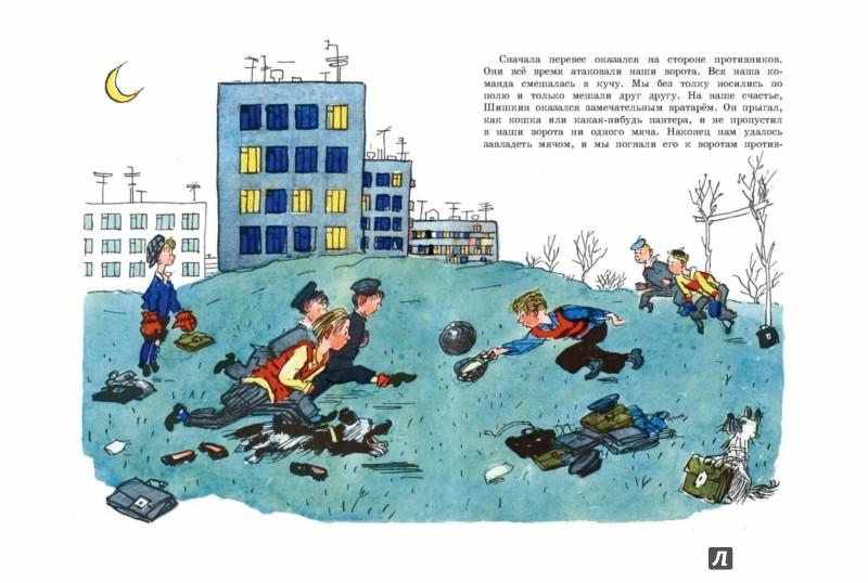 Иллюстрация 1 из 13 для Витя Малеев в школе и дома (ил. А. Каневского) - Николай Носов | Лабиринт - книги. Источник: Лабиринт
