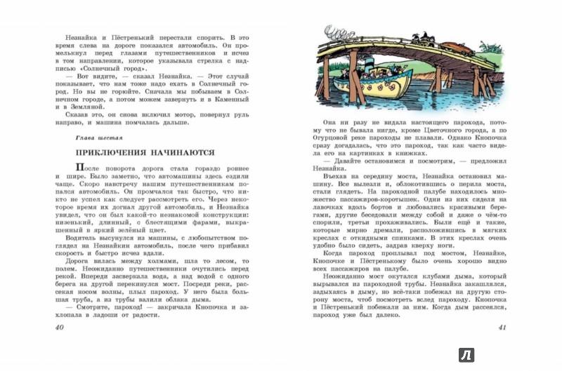 Иллюстрация 1 из 48 для Незнайка в Солнечном городе - Николай Носов | Лабиринт - книги. Источник: Лабиринт