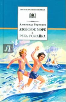 Азовское море и река Рожайка фото