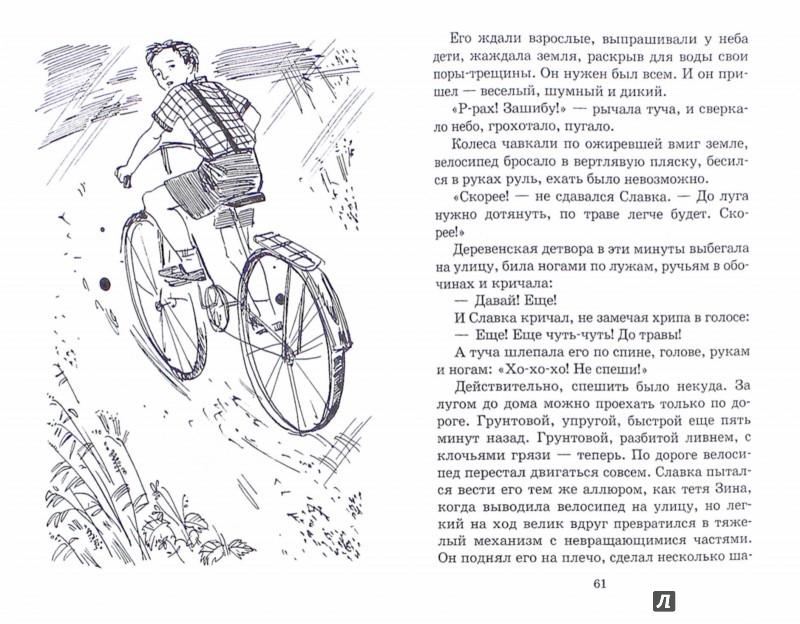 Иллюстрация 1 из 27 для Азовское море и река Рожайка - Александр Торопцев | Лабиринт - книги. Источник: Лабиринт