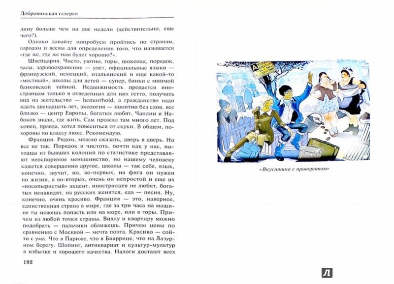 Иллюстрация 1 из 21 для Добровинская галерея - Александр Добровинский | Лабиринт - книги. Источник: Лабиринт