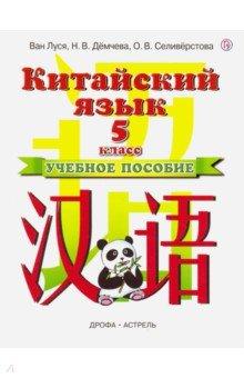Китайский язык. 5 класс. Учебное пособие ван луся китайский язык 6 класс учебное пособие