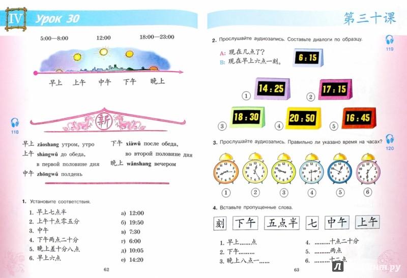 Иллюстрация 1 из 23 для Китайский язык. 5 класс. Учебное пособие - Ван, Демчева, Селиверстова | Лабиринт - книги. Источник: Лабиринт