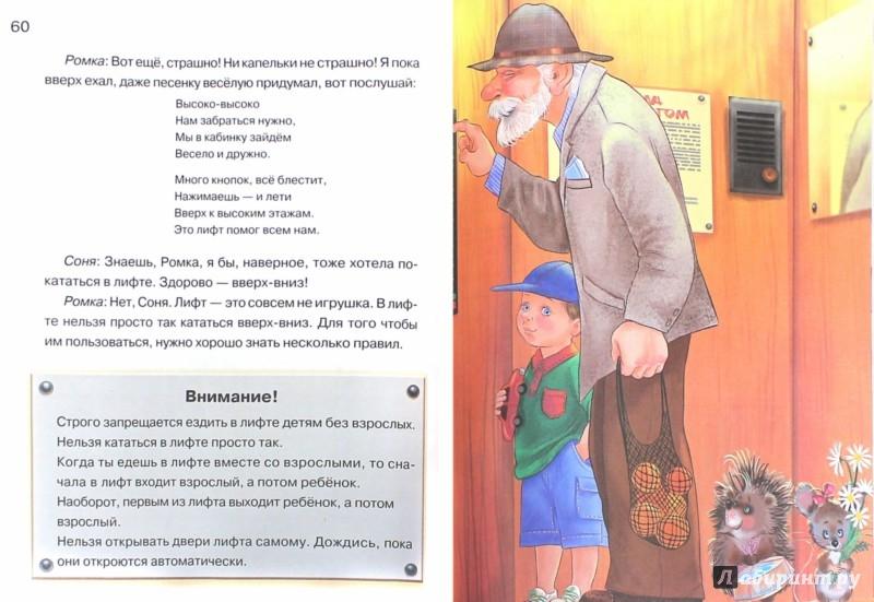 Иллюстрация 1 из 17 для Азбука храбрости - Наталия Чуб | Лабиринт - книги. Источник: Лабиринт