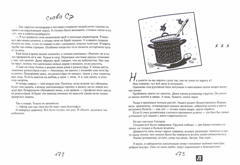 Иллюстрация 1 из 6 для Весь сантехник в одной стопке - Сэ Слава | Лабиринт - книги. Источник: Лабиринт