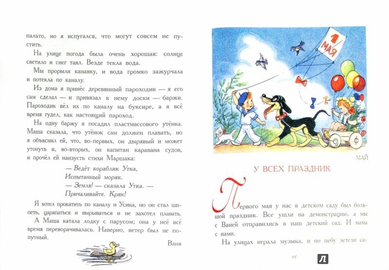 Иллюстрация 1 из 39 для Подарок для самых маленьких - Владимир Сутеев | Лабиринт - книги. Источник: Лабиринт