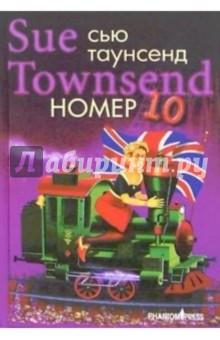 Обложка книги Номер 10: Роман, Таунсенд Сью