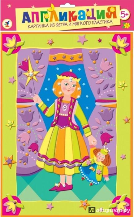 Иллюстрация 1 из 14 для Картинка из фетра и мягкого пластика. Маленькая принцесса (2740) | Лабиринт - игрушки. Источник: Лабиринт