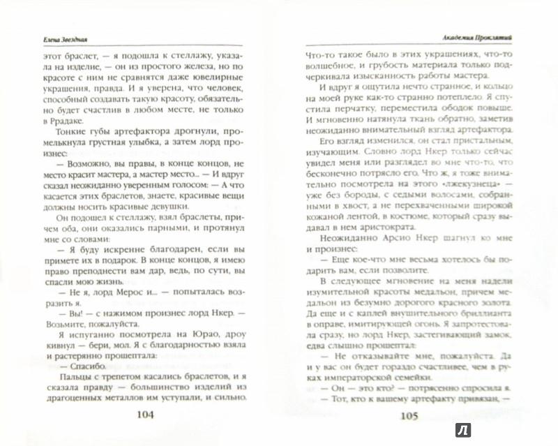 Иллюстрация 1 из 32 для Академия Проклятий. Урок второй. Не ввязывайся в сомнительные расследования - Елена Звездная | Лабиринт - книги. Источник: Лабиринт