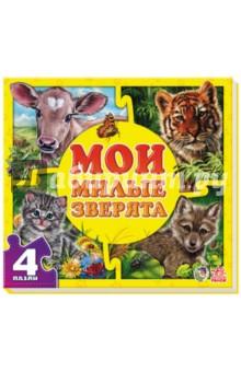 Zakazat.ru: Мои милые зверята. Новицкий Евгений