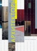 Архитекторы рубежа тысячелетий. Книга вторая. Поиски и открытия