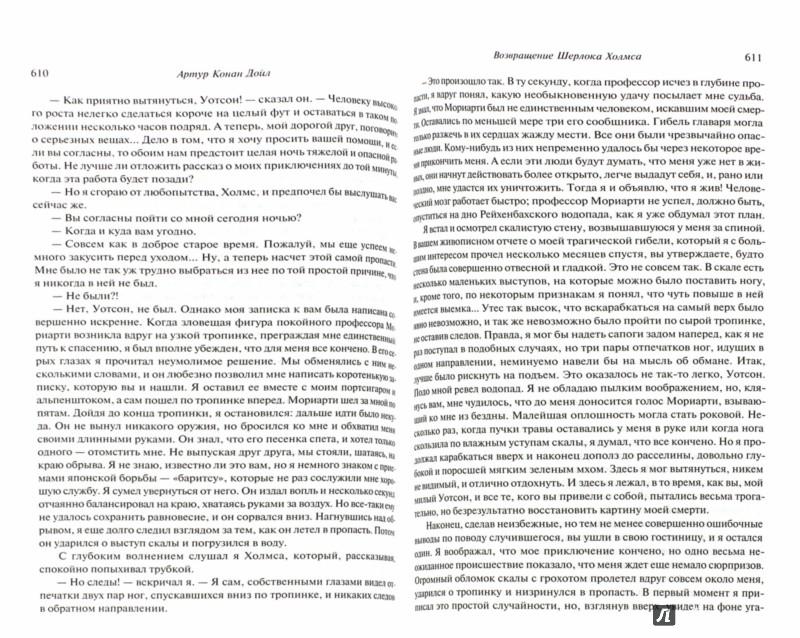 Иллюстрация 1 из 14 для Полное собрание повестей и рассказов о Шерлоке Холмсе в одном томе - Артур Дойл | Лабиринт - книги. Источник: Лабиринт