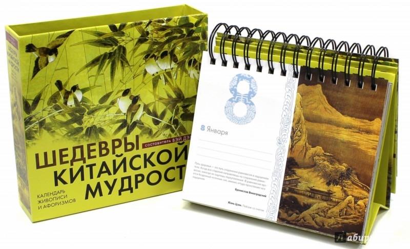 Иллюстрация 1 из 9 для Шедевры китайской мудрости. Календарь живописи и афоризмов, универсальный | Лабиринт - сувениры. Источник: Лабиринт