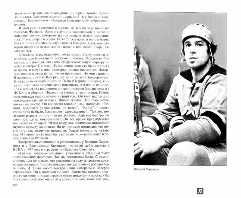 Иллюстрация 1 из 10 для Валерий Харламов - Максим Макарычев | Лабиринт - книги. Источник: Лабиринт