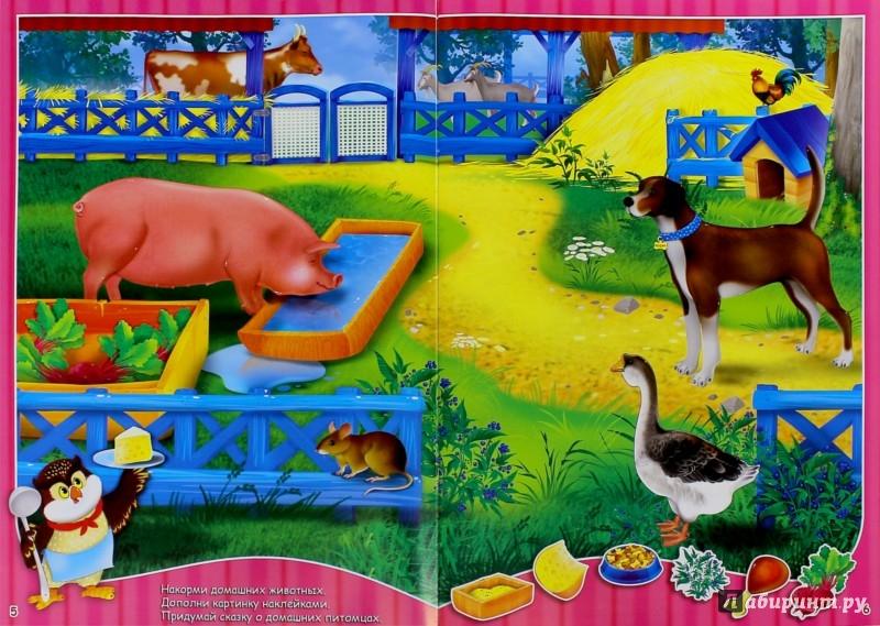 Иллюстрация 1 из 34 для Кто что ест.  Книжка с многоразовым наклейками | Лабиринт - книги. Источник: Лабиринт