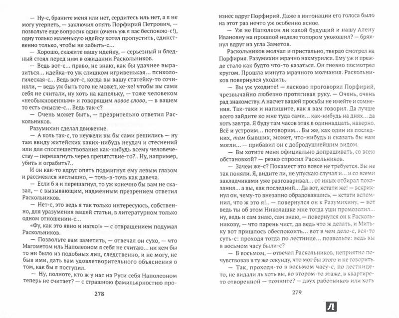 Иллюстрация 1 из 28 для Преступление и наказание - Федор Достоевский | Лабиринт - книги. Источник: Лабиринт