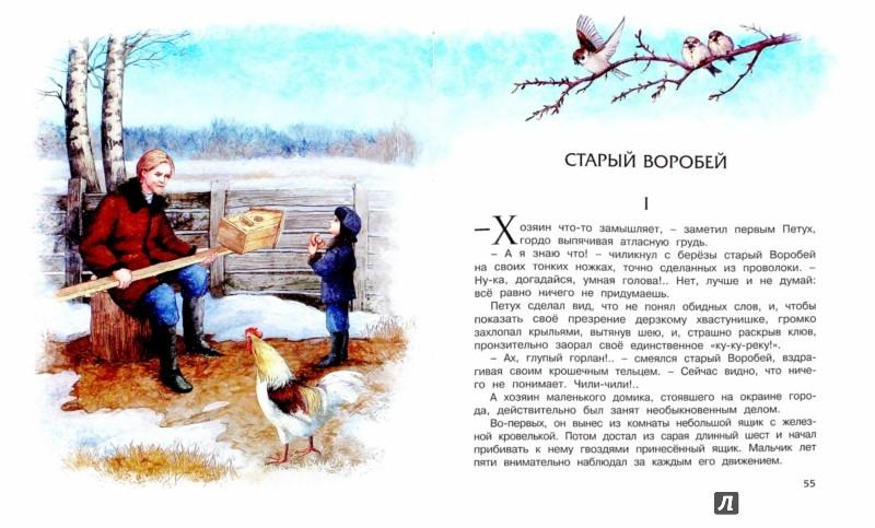 Иллюстрация 1 из 37 для Серая Шейка - Дмитрий Мамин-Сибиряк | Лабиринт - книги. Источник: Лабиринт