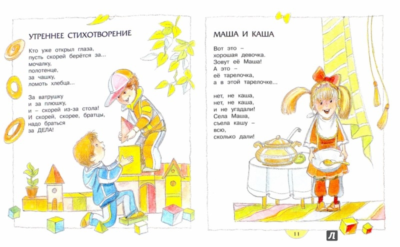Иллюстрация 1 из 43 для Учёный жучок - Лунин, Мошковская, Токмакова   Лабиринт - книги. Источник: Лабиринт
