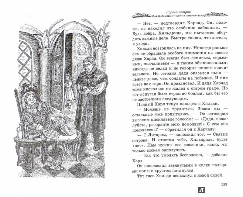Иллюстрация 1 из 45 для Квартет Дейлмарка. Книга 2. Дорога ветров - Диана Джонс | Лабиринт - книги. Источник: Лабиринт