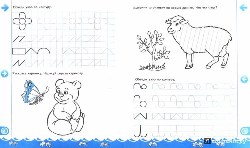 Иллюстрация 1 из 9 для Прописи с развивающими заданиями для дошкольников. 4+. ФГОС ДО - Маргарита Козлова | Лабиринт - книги. Источник: Лабиринт